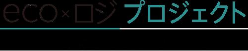 ロゴ:eco×ロジプロジェクト 日本気象協会の商品需要予測サービス